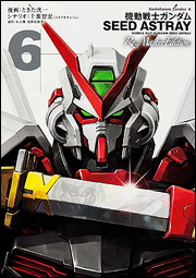 File:SEED ASTRAY Re Master Edition Vol.6.jpg