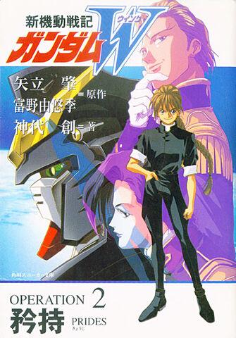 File:Gundam Wing (Novel) Vol 2.jpg