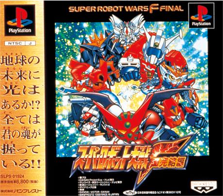 File:Super Robot Wars F Final (PS).jpg