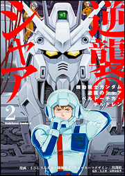 File:Mobile Suit Gundam Char's Counterattack - Beltorchika's Children (Manga) VOL.2.jpg