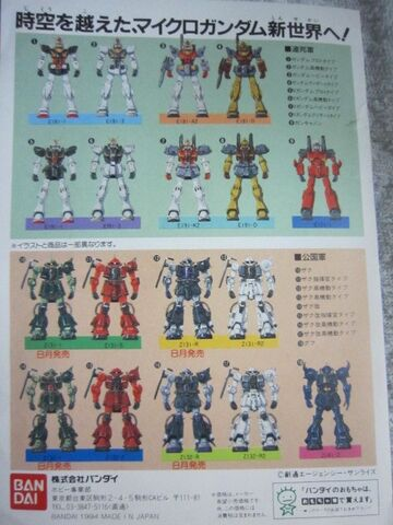 File:Micro Gundam 2.jpg