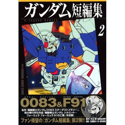 File:Gundam collection of short stories Vol.2.jpg