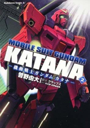 File:Mobile Suit Gundam katana2.jpg