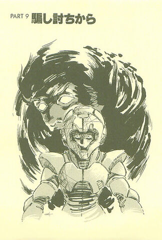 File:Â-Gundam 219.jpg