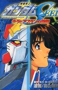 Gundamseedmangabundle