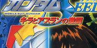 Mobile Suit Gundam SEED (Manga)