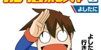 Gundam System of People