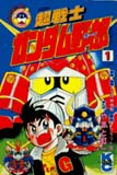 File:Gundamyarou101.jpg