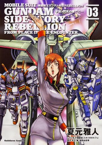 File:Mobile Suit Gundam Side Story Rebellion Vol.3.jpg
