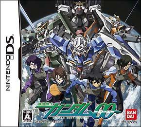 Gundam00-DS