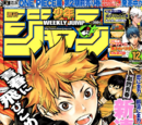 Haikyū!! (Manga)