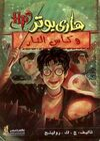 GOF-Arabic cover