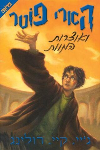 File:HP7-Hebrew.jpg