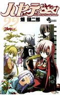 Hayate-no-Gotoku-Volume-22