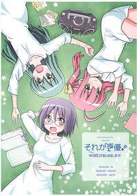 Sore ga Seiyuu WEB vol 01