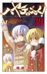 Hayate no gotoku vol 39