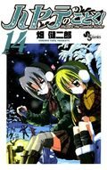 Hayate-no-Gotoku-Volume-14