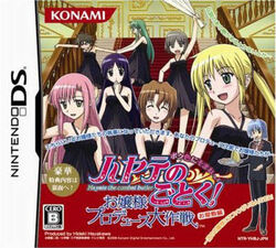 Hayate No Gotoku Game 2 Cover 1