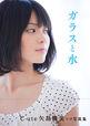 Glass to Mizu - Maimi