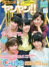 C ute, Hagiwara Mai, Magazine, Nakajima Saki, Okai Chisato, Suzuki Airi, Yajima Maimi-406592