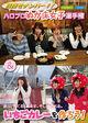 HelloProNukadoko&IchigoCurry-DVD