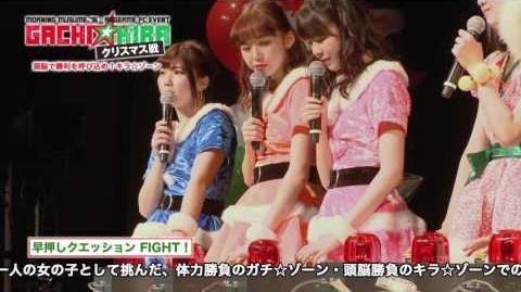 DVD『モーニング娘。'16×アンジュルム FCイベント「ガチ☆キラ クリスマス戦」(モーニング娘。'16×アンジュルム)』