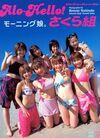 220px-Alo Hello Sakuragumi & Otomegumi