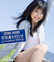 525px-Mano Erina - Genkimono de Ikou B