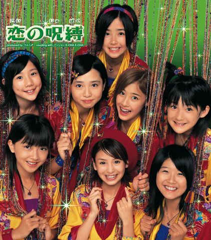 File:KoinoJubaku-r.jpg