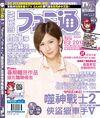 Magazine, Okai Chisato-390545
