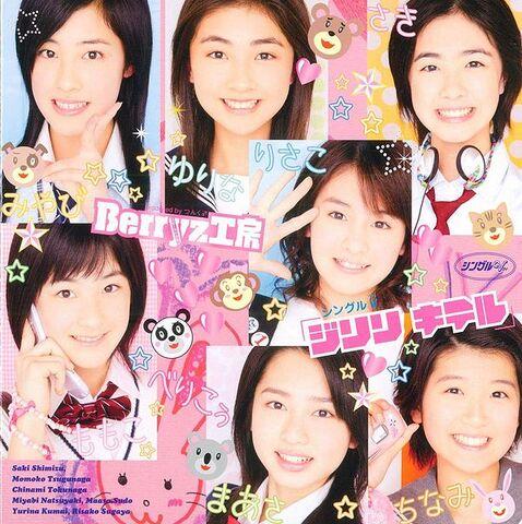 File:JiririKiteru-dvd.jpg