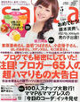 Saita 2012 May Issuepng