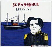 ºC-ute - Edo no Temari Uta II (Kurofune Version)