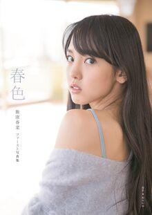 IikuboHaruna-Haruiro-PBcover