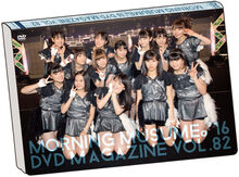 MM16-DVDMag82-coverpreview