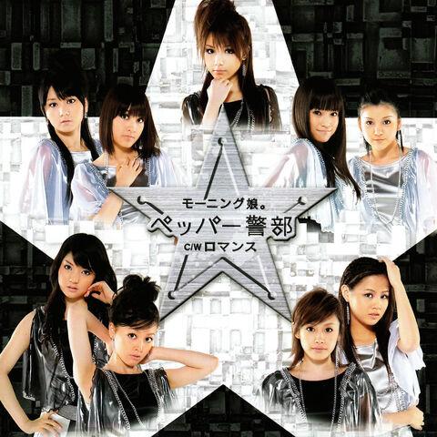 File:PepperKeibu-la.jpg