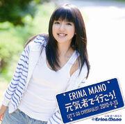 608px-Mano Erina - Genkimono de Ikou A
