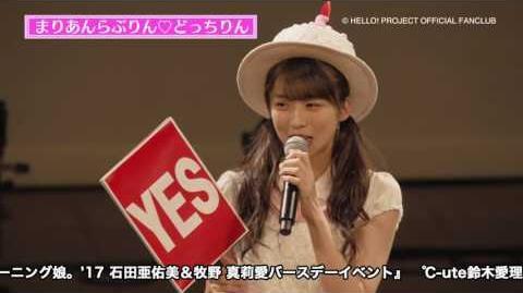 DVD『モーニング娘。'17 石田亜佑美&牧野真莉愛バースデーイベント』
