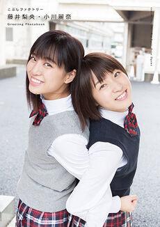 FujiiOgawa-GreetingPB-cover