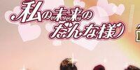 Watashi no Mirai no Danna-sama / Ryuusei Boy
