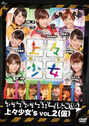Dvd jyoujyou2 B
