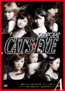 CatsEyeA-dvd