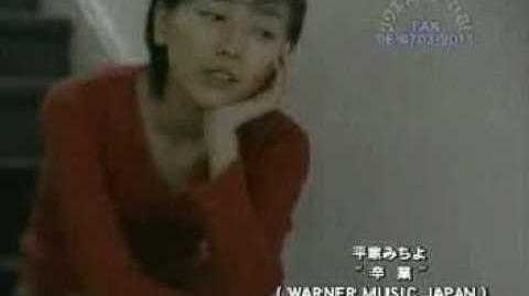 Heike Michiyo - Sotsugyou ~TOP OF THE WORLD~ (MV)