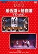 BS-TBS15Shuunen-Iaido&Roudokudo-DVD