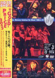 MemorySeishun1999-dvd