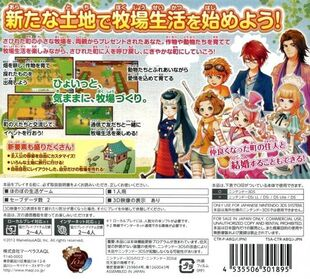 Harvest Moon Hajimari no Daichi back cover