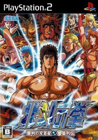 ファイル:PS2 Hokuto no ken.jpg