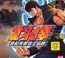 Hokuto no Ken (PlayStation)
