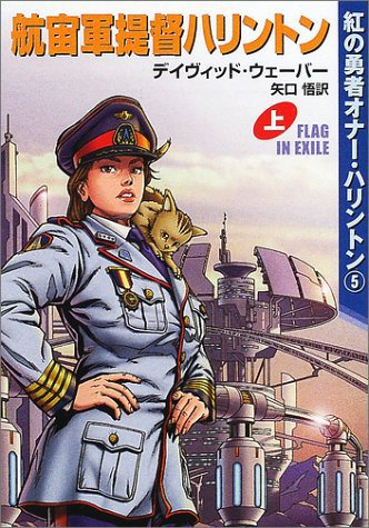 File:HH5 Japanese Cover 1.jpg
