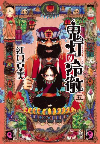 File:Hozuki Volume Cover 5.png